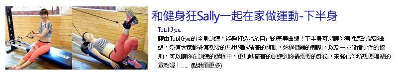 sally-bioforce-2015-0420-03